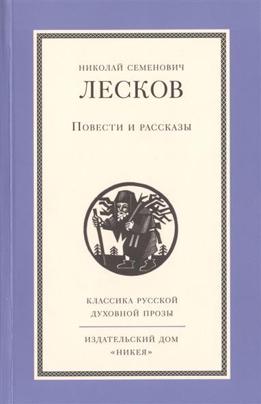 Лесков Н. Николай Семенович Лесков. Повести и рассказы николай лесков жемчужное ожерелье