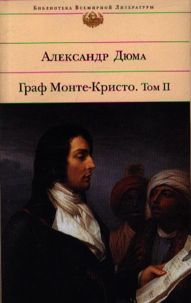Дюма А. Граф Монте-Кристо т.2 александр дюма граф монте кристо в 2 томах том 2 подарочное издание isbn 978 5 699 66478 8