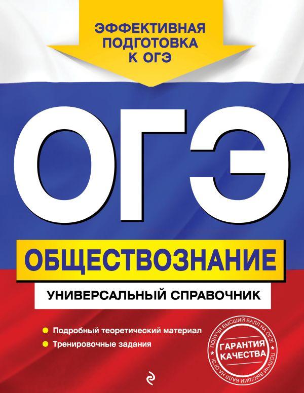 Кишенкова О. ОГЭ. Обществознание. Универсальный справочник
