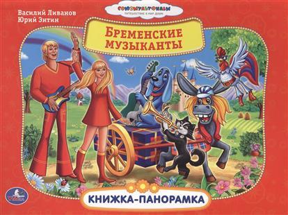 Бременские музыканты. Книжка-панорамка