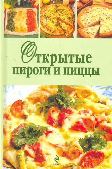 Левашева Е. (ред) Открытые пироги и пиццы левашева е ред все блюда для поста