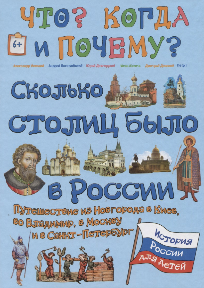 Сколько столиц было у России. Путешествие из Новгорода в Киев, во Владимир, в Москву и в Санкт-Петербург