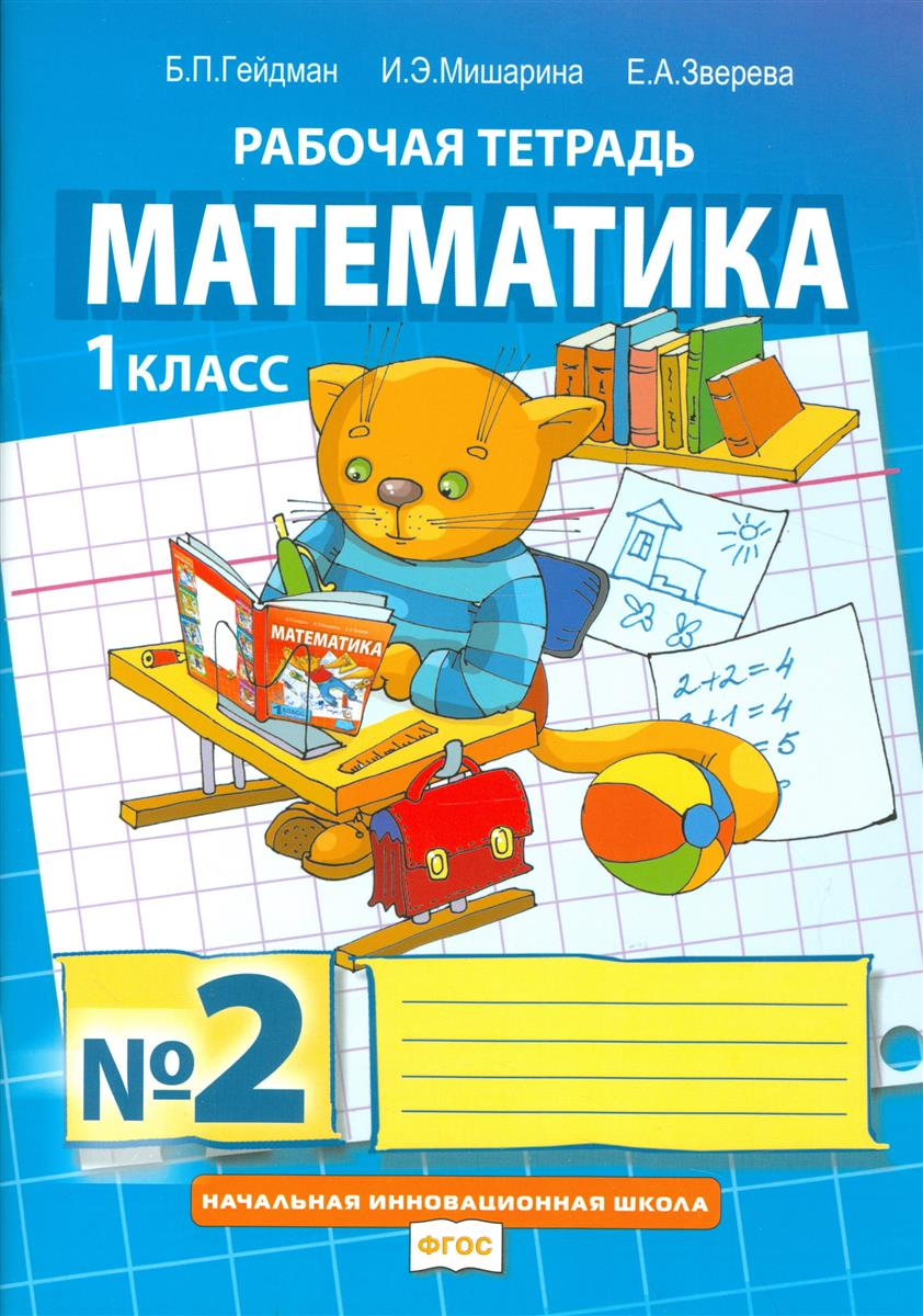 Гейдман Б., Мишарина И., Зверева Е. Математика. Рабочая тетрадь № 2 для 1 класса начальной школы гейдман б мишарина и зверева е математика рабочая тетрадь 1 для 2 класса начальной школы