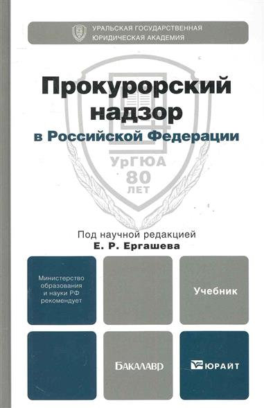 Ергашев Е. (ред.) Прокурорский надзор в РФ Учебник