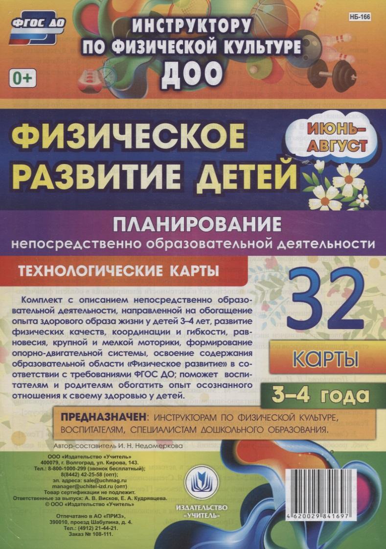 Недомеркова И. (авт.-сост.) Физическое развитие детей 3-4 лет. Планирование НОД. Технологические карты. Июнь-август сервер нод 32 4