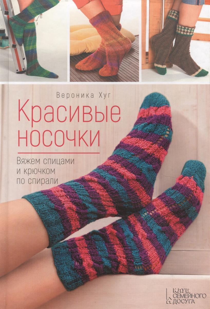 Хуг В. Красивые носочки. Вяжем спицами и крючком по спирали
