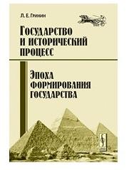 Государство и истор. процесс Эпоха формирования государства…