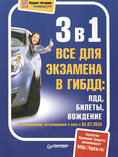 3 в 1. Все для экзамена в ГИБДД: ПДД, билеты, вождение. С изменениями, вступающими в силу с 01.07.2015. Обновленное издание 2015 г.