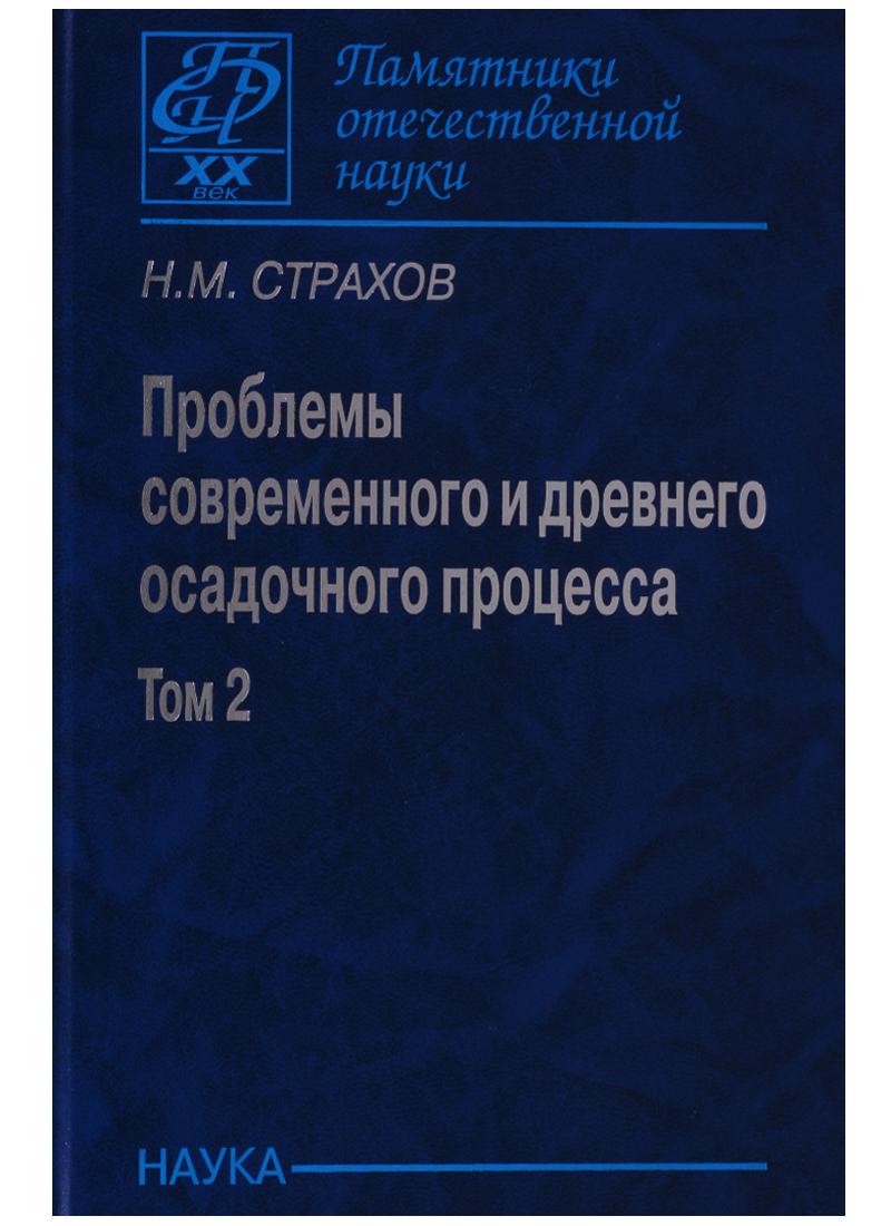 Проблемы современного осадочного процесса. В двух томах. Том 2. Закономерности древнего литогенеза и рудообразования
