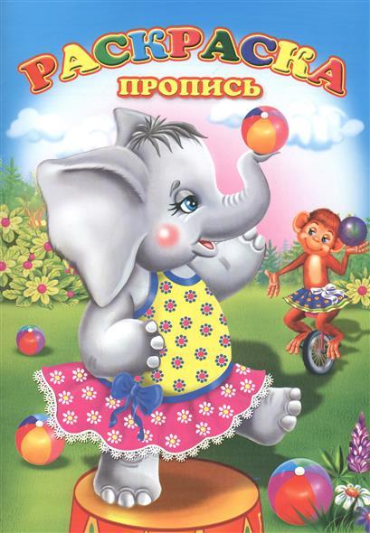Слоненок. Раскраска-пропись