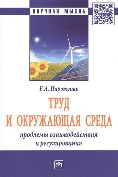 Труд и окружающая среда: Проблемы взаимодействия и регулирования
