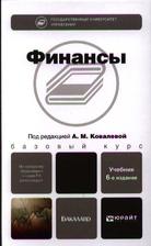 Финансы. Учебник для бакалавров. 6-е издание, переработанное и дополненное