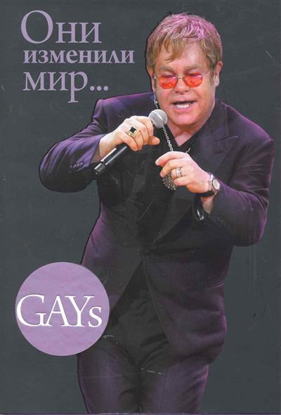 GAYs Они изменили мир