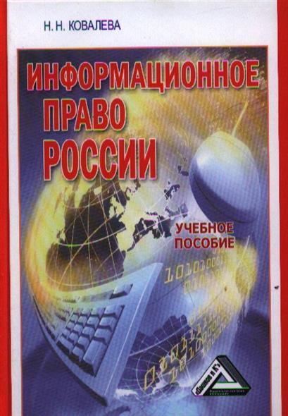 Информационное право России: Учебное пособие. 2-е издание, переработанное и дополненное