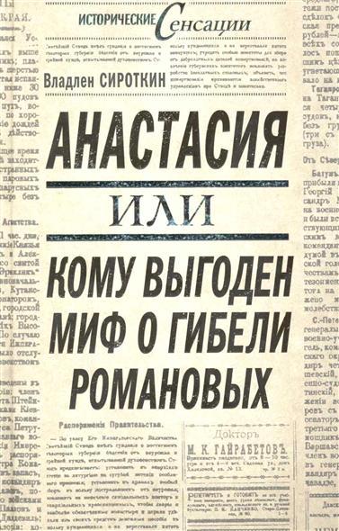 Анастасия или Кому выгоден миф о гибели Романовых