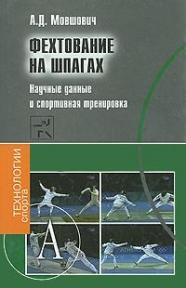 Мовшович А. Фехтование на шпагах Научные данные и спортивная тренировка