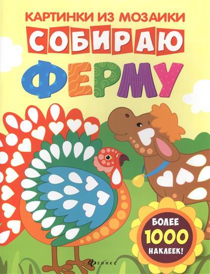 Разумовская Ю. Собираю . Книга-картинка. Более 1000 наклеек!