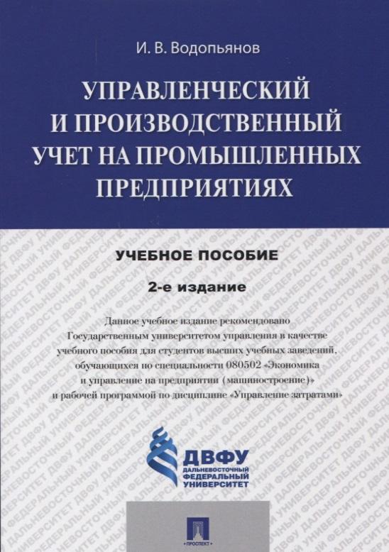 Водопьянов И. Управленческий и производственный учет на промышленных предприятиях. Учебное пособие связь на промышленных предприятиях