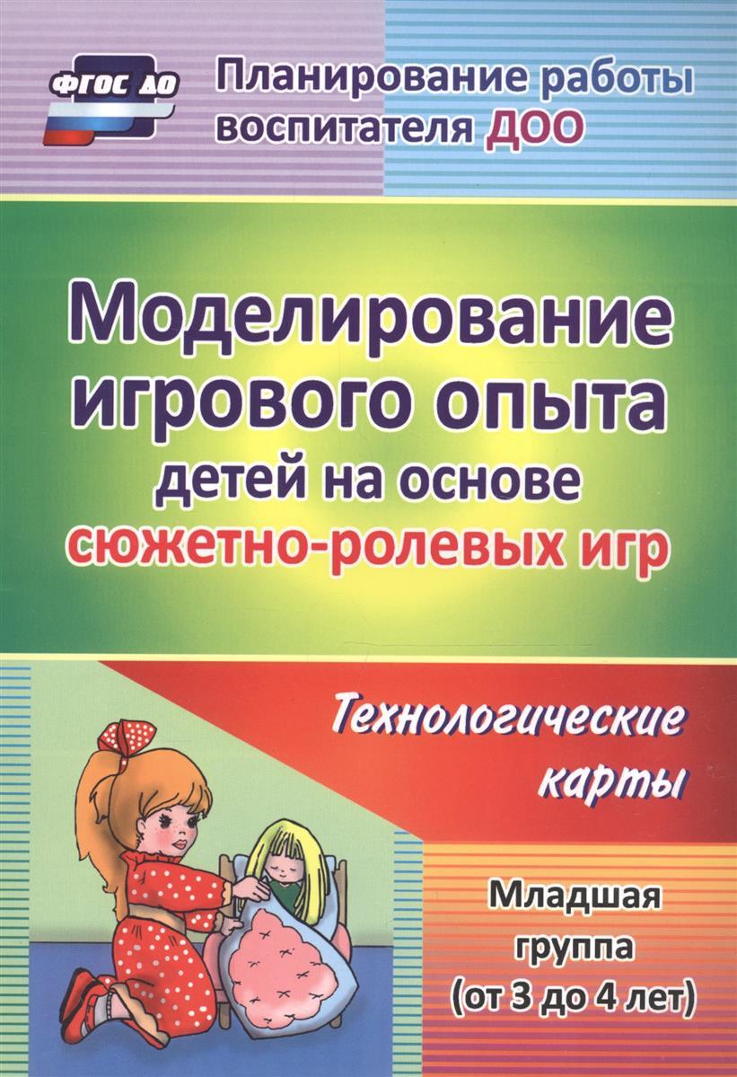 Моделирование игрового опыта детей на основе сюжетно-ролевых игр. Технологические карты. Младшая группа (от 3 до 4 лет)