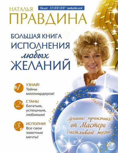 Правдина Н. Большая книга исполнения любых желаний наталья правдина календарь исполнения желаний 2011
