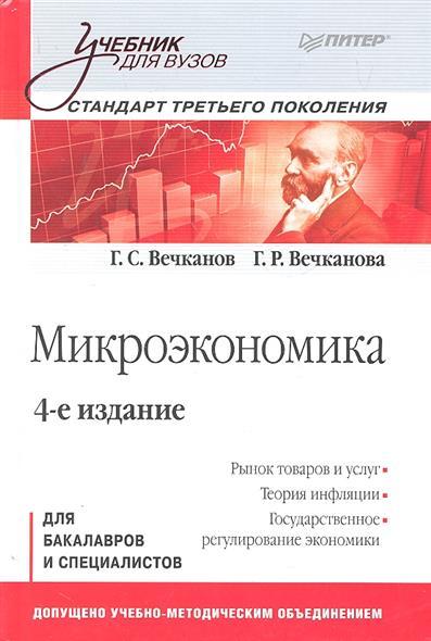 Вечканов Г.: Микроэкономика для бакалавров и специалистов