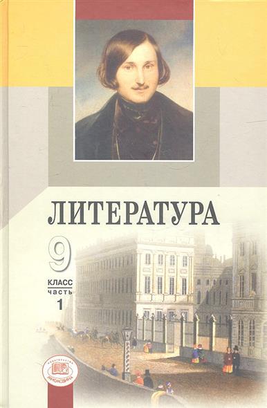 Литература. 9 класс. Учебник в трех частях. Часть 1. 16-е издание, стереотипное (комплект из 3 книг)
