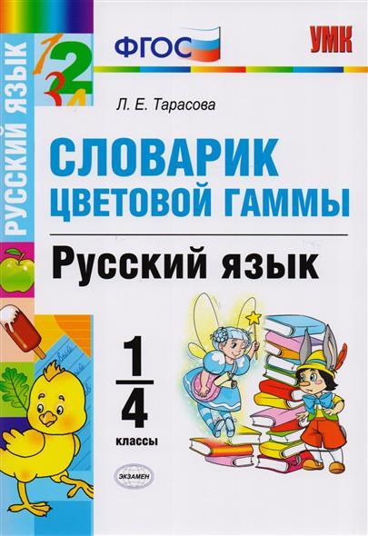 Тарасова Л. Словарик цветовой гаммы. Русский язык. 1-4 классы дорожный словарик 1 4 классы