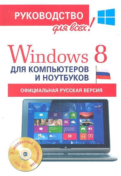 Windows 8 для компьютеров и ноутбуков. Официальная русская версия. Руководство для всех! (+CD)