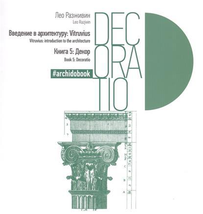 Введение в архитектуру: Vitruvius. Книга 5. Декор