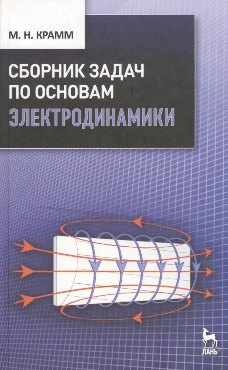 Сборник Задач По Теплотехнике Панкратов Решебник Читать Онлайн