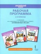 Рабочая программа к учебникам Ю.А. Комаровой, И.В. Ларионовой, Ж. Перретт