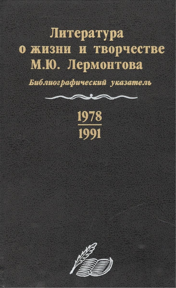 Миллер О. (сост.) Литература о жизни и творчестве М.Ю. Лермонтова. Библиографический указатель. 1978-1991