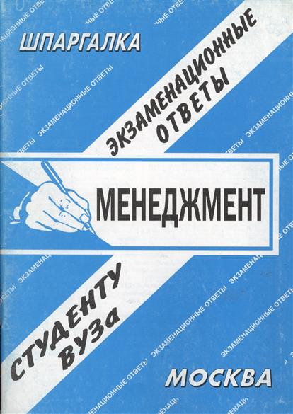 Шпаргалка Менеджмент