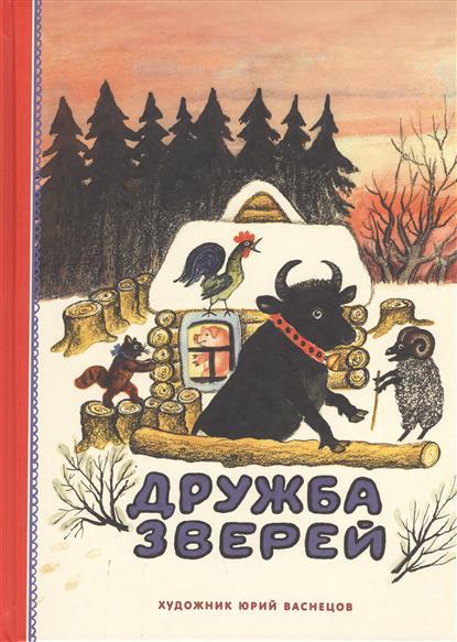 Васнецов Ю. (худ.) Дружба зверей