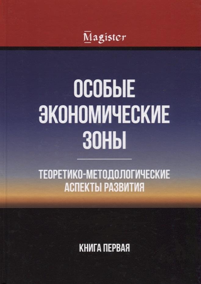 Особые экономические зоны. Теоретико-методологические аспекты развития. Книга 1