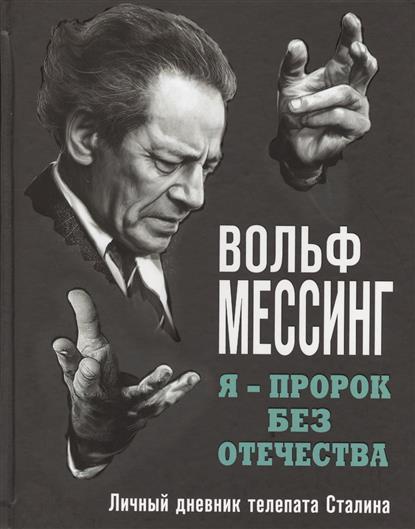 Мессинг В. Я - пророк без отечества. Личный дневник телепата Сталина