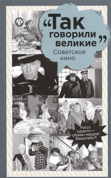Андрианова Е. (сост.) Советское кино