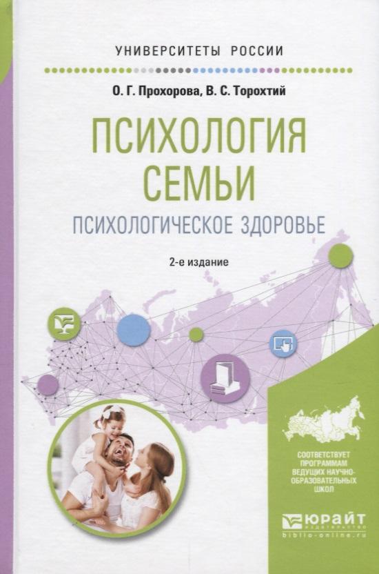 Психология семьи. Психологическое здоровье