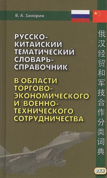 Заморин В. Русско-китайский тематический словарь-справочник в области торгово-экономического и военно-технического сотрудничества