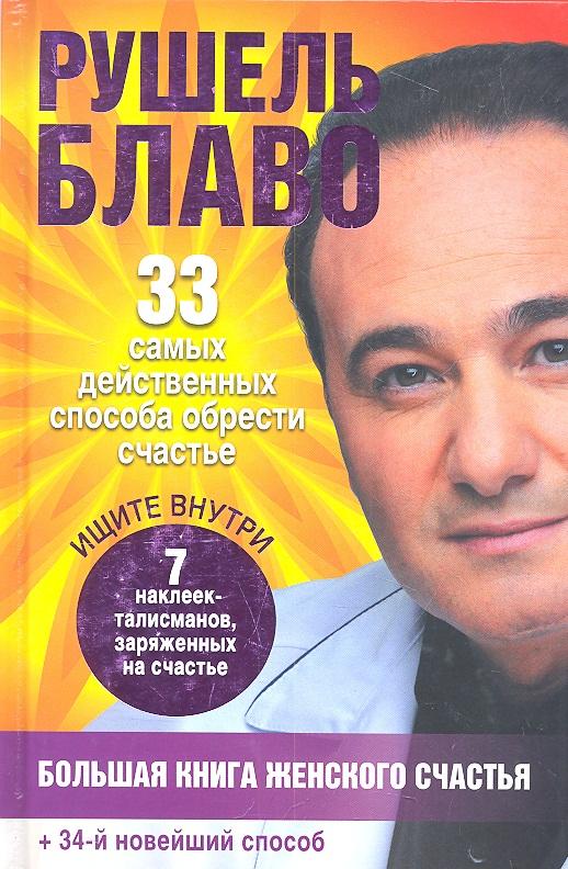 Блаво Р. Большая книга женского счастья правдина н большая книга женского счастья