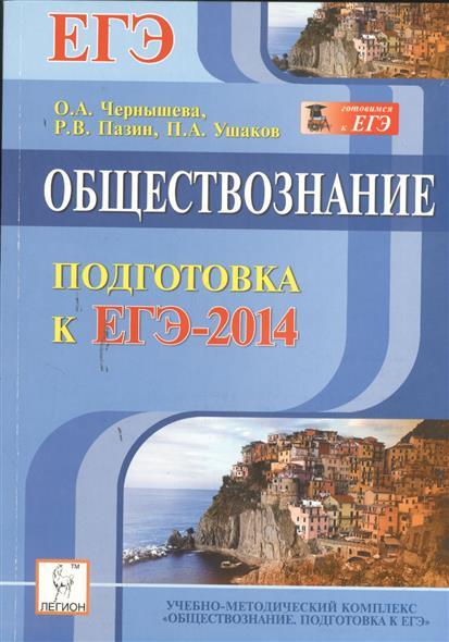 Книга ушаков чернышева пазин общество егэ 2011