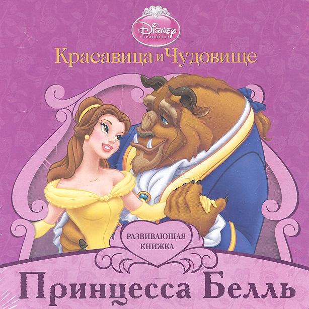Жукова Ю. (ред.) Красавица и Чудовище Принцесса Белль ISBN: 9785953965507 жукова ю ред бемби
