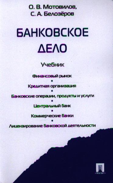 банковское дело учебник 2016 Мотовилов О., Белозеров С. Банковское дело. Учебник