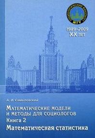 Самыловский А. Математические модели и методы для социол. Кн.2 Матем. статистика