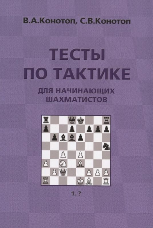 Конотоп В., Конотоп С. Тесты по тактике для начинающих шахматистов цена