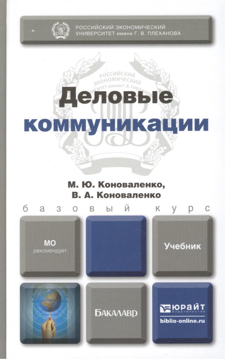 цена на Коноваленко М., Коноваленко В. Деловые коммуникации. Учебник для бакалавров