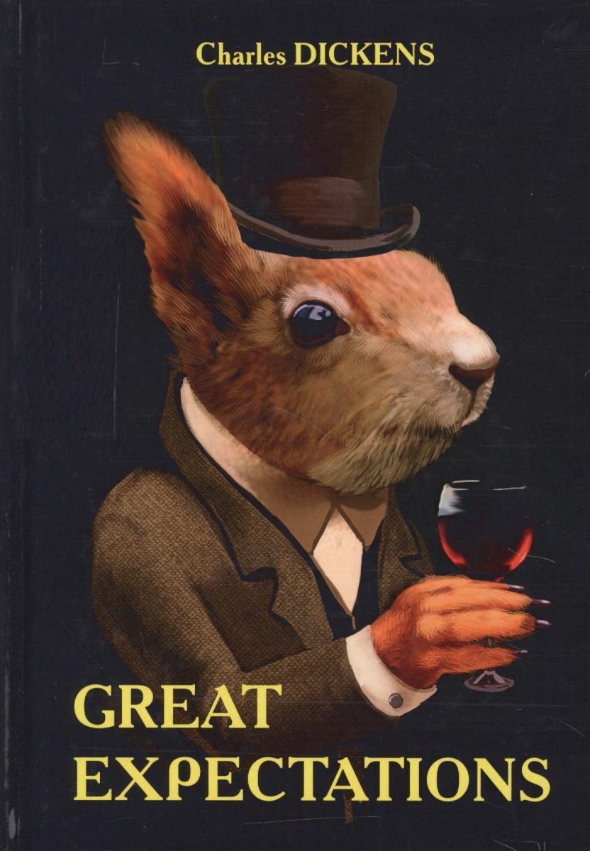 Dickens C. Great Expectations. Роман на английском языке статуэтки parastone статуэтка большие ожидания great expectations