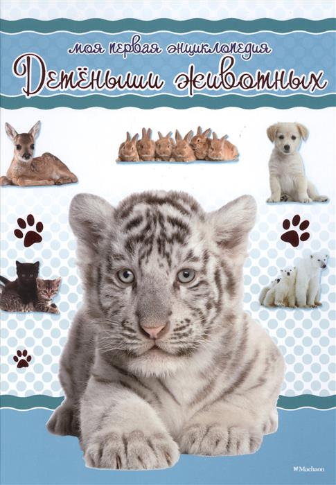 Шадрина И. (ред.) Детеныши животных. Моя первая энциклопедия