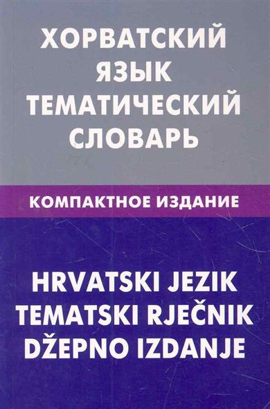 Калинин А. Хорватский язык Тематический словарь Компактное изд.