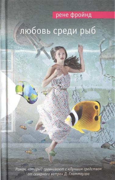 Эксмо Любовь среди рыб